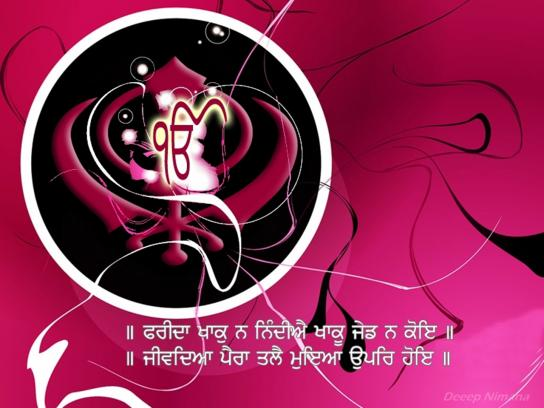 Sikh Symbols Ek Onkar Images for Free Download